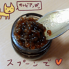 ブリコ(ハタハタの子)の醤油漬けを食べた感想【お取り寄せグルメ】