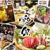 【オススメ5店】淀屋橋・本町・北浜・天満橋(大阪)にある焼酎が人気のお店