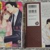 コミックス『甘やかしてあげる 副社長とナイショノ同居生活!?」発売中です&見本誌戴きました!&電子版情報