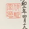 御朱印集め 倭姫宮(Yamatohimenomiya):三重