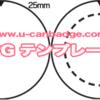 JPGテンプレートの疑問点を解決!===٩( ᐛ )و<画像から缶バッジを作ろう!!イェーーーー