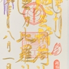 御朱印集め 徳王稲荷社金刀比羅社(TokuouinarisyaKotohirasya):愛知