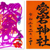 桜木神社の御朱印(千葉・野田市)〜21日からは「秋の我慢の3連休」にしましょう????