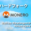 Moneroハードフォークまで約20日。Wolfram WarptangentからHelium Hydraへ。