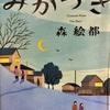 森絵都さんの「みかづき」を読んでみました。NHK土曜ドラマ「みかづき」の原作です!
