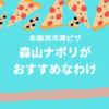 宅配ピザより安くて美味しい?本格派冷凍ピザ「森山ナポリ」がおすすめな理由!