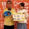 爽やかソング!(2020年2月16日放送)