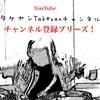 YouTubeチャンネル登録プリーズ