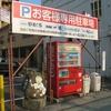 駐車場と自販機