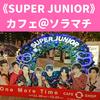 【SUPER JUNIOR ×スカイツリー】人気爆発!ソラマチにスパショカフェ開店【グッズも】