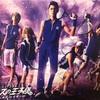 【観劇感想】ミュージカルテニスの王子様 3rdシーズン 青学vs比嘉【ディスコミュージック】