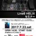 【HELIX】ボーグ氏スペシャルデモンストレーション&セミナー開催