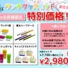 【新生活応援!】ランチグッズセット Web会員様限定価格で販売開始!!