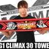 飯伏さんが優勝か?:G1 CLIMAX 30 開幕にともない新商品続々登場