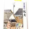 夏目漱石の《坑夫》暗い銅山で青年が邂逅したもの・絶え間なく移ろう人の心|日本の近代文学