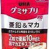 UHA グミサプリ 亜鉛&マカ コーラ味