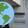 木更津高専を退学した。