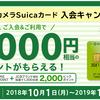 ビックカメラSuicaカードのポイントの使い方と移行方法!JREPOINTは新規入会8000円分もお得!人生を変えるカードかも!?