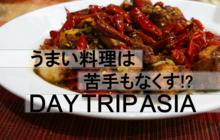 うまい料理は苦手もなくす?『DAY TRIP ASIA』
