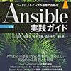 今から Ansible に入門する初学者は読むべし /「Ansible 実践ガイド 第3版」を読んだ