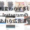 Instagram、しつこく出てくる広告もあるから困る(複垢広告も含む)。