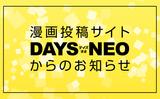 わずか7ヵ月で連載デビュー14人!! DAYS NEOの激アツ成果報告!