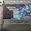 マジカルミライ2019 東京公演 +α