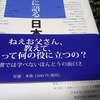 『父が子に語る日本史』読了