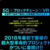 ドラゴンヴェインコイン ICO※驚愕5G×VR仮想通貨プライベートセール!