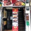 【大食い】その名も「レストラン カロリー」学生街の洋食屋