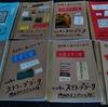 ひな菊のスクラップブック 関西拡大版、どどんと入荷!