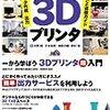 水野操他『はじめての3Dプリンタ:3Dデータ作成/出力まるごと体験ガイド』