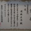 第二十八回全日本アートサロン絵画大賞展