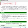 中国発コロナウィルス感染危機