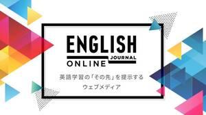 ENGLISH JOURNAL ONLINE有料会員制度「プレミアムメンバーシップ」終了のお知らせ