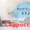 【ブログテーマ変更】Cappuccinoでトップ画面がスッキリ!
