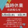 5/8・5/9 臨時店休のお知らせ📣