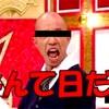坂口杏里が恐喝未遂容疑で逮捕!なんて日だ!