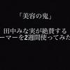 【スチーマー】田中みな実が使っているスチーマーを2週間使ってみて思ったこと【おすすめ】