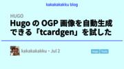 Hugo の OGP 画像を自動生成できる「tcardgen」を試した