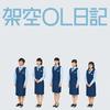【芸ツイ】映画「架空OL日記」のムビチケが本日より発売開始