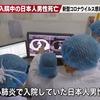 新型コロナウイルス60代の日本人男性が亡くなった、きっと日本で治療してたら助かってたよね。