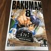 【20巻まで更新】ビジネス書としての「バクマン。」