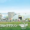 サロマ2019ダメだった人!!ゆずれ〜るは2/1〜2/28、去年の経験から突破できるアドバイスを!!