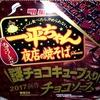 【新商品】チョコメーカーも監修拒否 一平ちゃんチョコソース