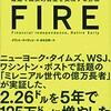 【個人投資家のバイブル】FIRE〜経済的自立による早期退職〜