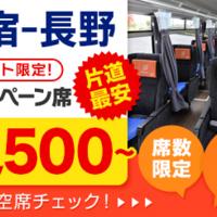 バス乗車記関連