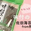 熊本のキングオブ味付け海苔!【佐田海苔の味付け海苔】