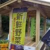 村の情報発信屋台の完成