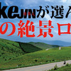 GoTo 平戸・生月島 その1(計画)